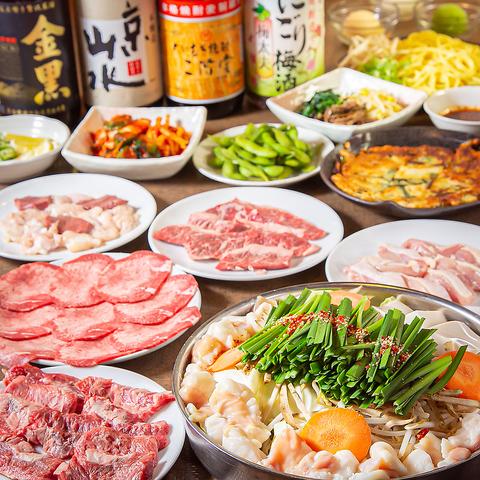 安い!旨い!焼肉とモツ鍋が同時に食べられるお店☆コース料理 2500円(税抜)~