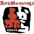 赤から 上野アメ横店のロゴ