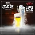 【エクストラコールド】キレイに洗浄された大きなジョッキ。黄金のビールの上にクリーミーな泡。極上の一杯、ゴクゴクといっぱいさぁ飲みましょう!~氷点下のスーパードライ~★ [三宮 個室 居酒屋 歓迎会 送迎会 お昼宴会 ランチ]