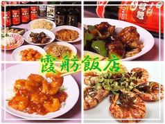 霞舫飯店の写真