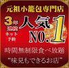 七福 飲茶