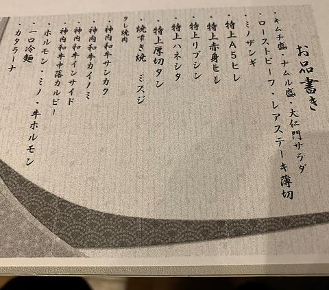 【飲み放題付】かなり贅沢!焼肉プロコース ★クーポンご利用で8500円相当⇒7000円(税込)!!