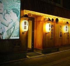 松山地下屋台の特集写真