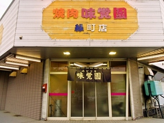 味覚園 緑町店の写真