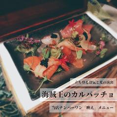 アキビック akivic AQUARIUM DININGのおすすめ料理1