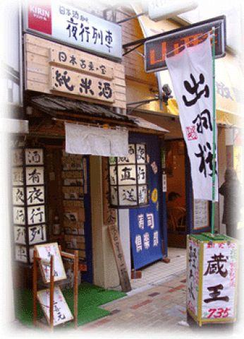 蔵直送で、蔵だしの純米酒を味わっております。