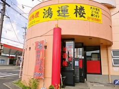 鴻運楼 春日井本店の写真