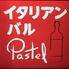 イタリアンバル パステル Pastel 北朝霞店のロゴ