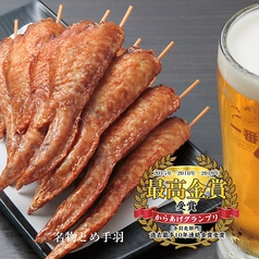 とめ手羽 八重洲店のおすすめ料理1