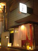 日本料理 よのぜんの雰囲気3