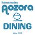 Aozora DINING アオゾラダイニングのロゴ