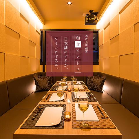 赤坂見附0分!牡蠣鮮魚×日本酒・ワイン♪飲み放題付コースも2480円~♪