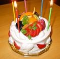 ケーキの持ち込み等もお受けします♪『ケーキメニューがおいてございませんので』 誕生パーティーや歓送迎会などなど、どんどんやって下さい!ご要望によってはキャンドルサービスやサプライズお受けいたします。【従業員が歌ってくれます】
