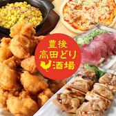 豊後高田どり酒場 西国分寺南口駅前店の詳細
