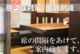 【コロナ感染症対策に伴い席数削減中】全テーブル2名様からご案内可能。個部屋風で8~10人位の利用に人気です。