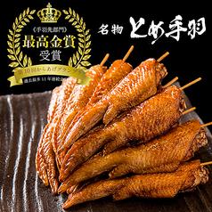 とめ手羽 神田南口店のおすすめ料理1