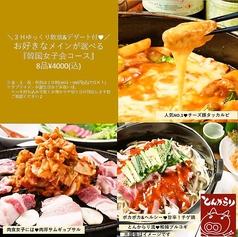 美味しい和食と豚料理 居酒屋 とんからりのおすすめ料理1