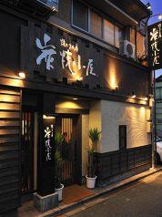 炭焼小屋 小倉京町店の特集写真