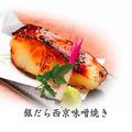 料理メニュー写真銀だら西京味噌焼き