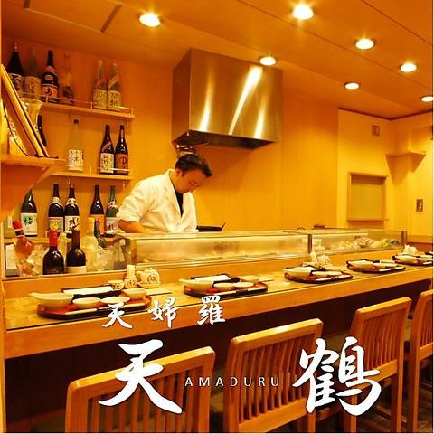落ち着いた和の空間で本格天ぷらと選りすぐりのお酒はいかがでしょうか。『天鶴』
