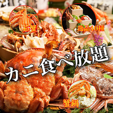 蟹だるま なんば店のおすすめ料理1