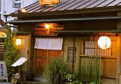 鎌倉 茶織菴の写真