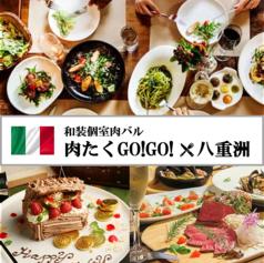 和装個室バル 肉たくGO!GO! 八重洲本店の写真