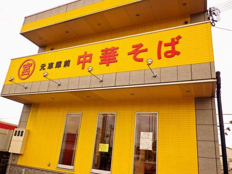 元車庫前丸宮中華そば 紀ノ川大橋湊店>