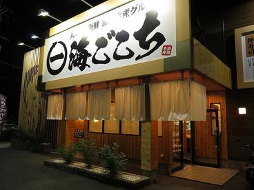 天ぷら海ごこち 深井店の雰囲気1