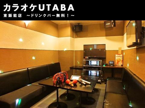 カラオケUTABA東飯能店