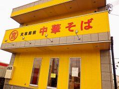 元車庫前丸宮中華そば 紀ノ川大橋湊店の写真