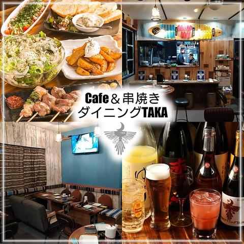 Cafe&串焼きダイニング TAKA