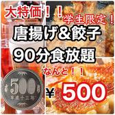 食べ飲み放題居酒屋 三百楽 町田店のおすすめ料理2