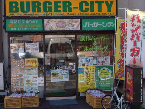 バーガーシティー(豊岡市その他/...