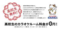 ZEROカラ登場!高校生のカラオケルーム料金0円!!