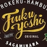 とろけるハンバーグ グリルフクヨシ GRILL FUKUYOSHI 相模原 本店のロゴ