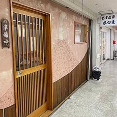 海鮮料理居酒屋さつま 枚方店の写真