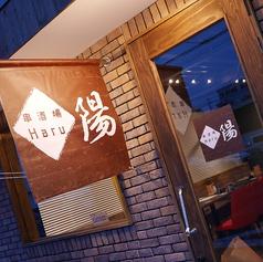 串酒場 陽 HARUの写真