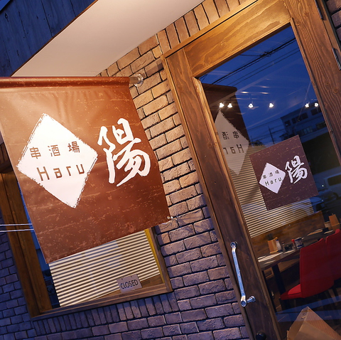 串酒場 陽 HARU
