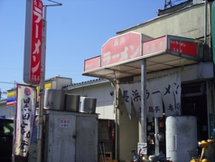 福岡市東区 名島亭の写真