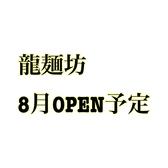 中華料理店 龍麺坊 大阪のグルメ