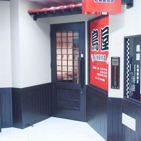 鳥屋 札幌駅前店|店舗イメージ11