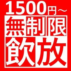 日本海庄や 宮崎橘通り店のおすすめ料理2