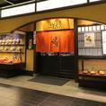 JR京都駅駅すぐ。分かりやすい立地で各種ご宴会の幹事様も安心です♪