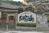 ぐるめ亭 霧ヶ丘店の詳細