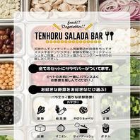 野菜も新鮮!楽しめるバラエティ豊なサラダバー!!