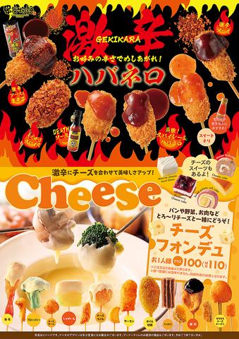《10/1〜》チーズ&激辛フェア【平日:ディナータイム】串揚げ食放題 90分2200円(税込)