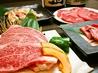 島根和牛焼肉 まんまるのおすすめポイント2