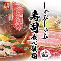 温野菜 高知鴨部店の特集写真