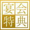 居酒屋 まるし 東陽町店のおすすめポイント1